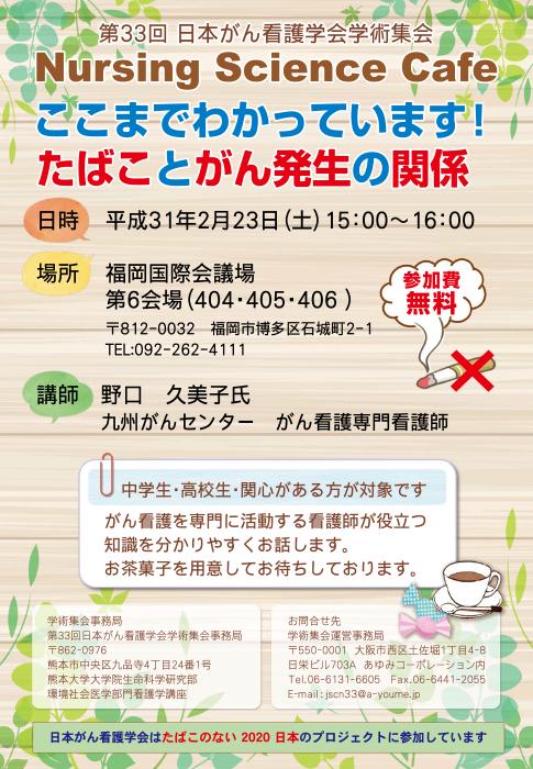 日本看護研究学会第45回学術集会